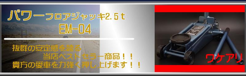 em04_r1_c1.jpg