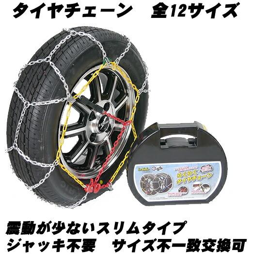 タイヤチェーン 金属タイヤチェーン ★サイズ不一致交換OK