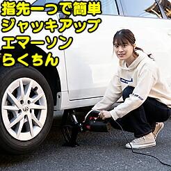 エマーソン ジャッキアップ らくちん タイヤ交換 工具