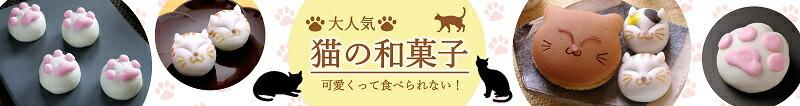 猫の和菓子・饅頭・どら焼き・ネコ