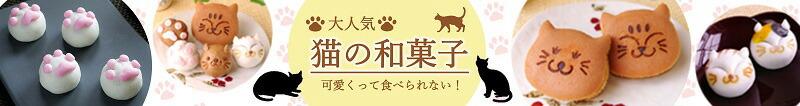 猫の和菓子・和菓子・ねこ・どら焼き・饅頭・ギフト・ネコ・猫・贈り物