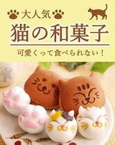 猫の和菓子・どら焼き・饅頭