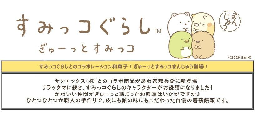 すみっコぐらし・和菓子・饅頭