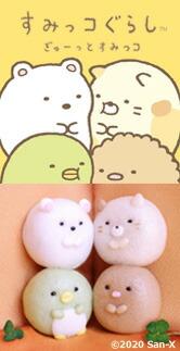 すみっコぐらしまんじゅう・和菓子