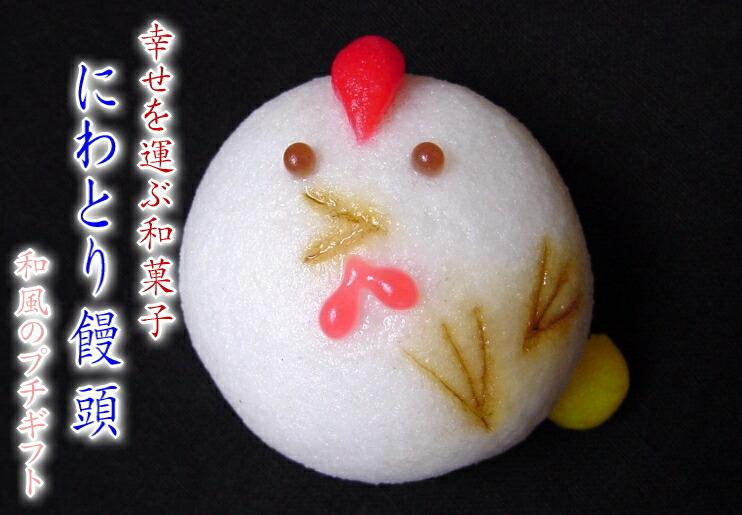 【プチギフト/幸せを運ぶ和菓子】にわとりまんじゅう2ヶ入(ニワトリ饅頭)