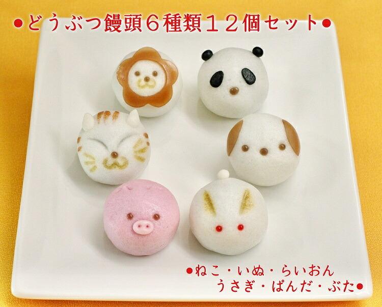 (引菓子・ブライダル・サプラ  イズギフト)どうぶつまんじゅう12個入り/ネコ・イヌ・ウサギ・ライオン・ブタ・パンダ(動物饅頭・和菓子)
