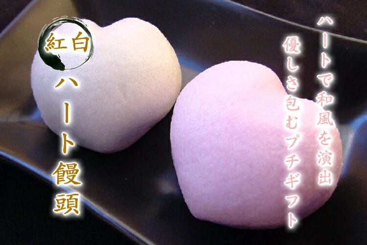 ハート饅頭2ヶ詰(紅白まんじゅう)