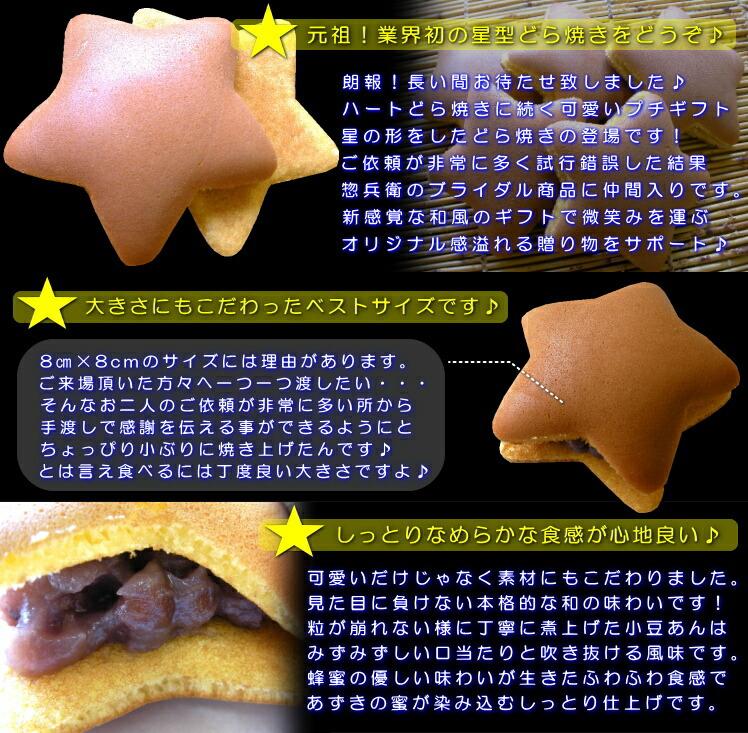 星のお菓子