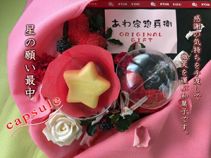 【プチギフト】 星の願い最中カプセル(ほし もなか)