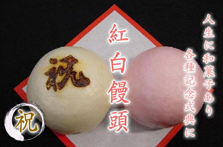 祝 紅白饅頭 焼印入り 約6cm 2個入(お祝いまんじゅう)