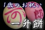 お祝い・記念和菓子・紅白饅頭/誕生餅