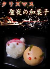 クリスマス・和菓子