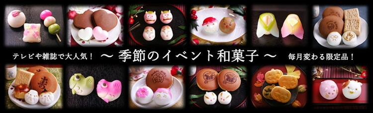 季節のイベント創作和菓子
