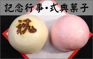 紅白饅頭・誕生餅/お祝い和菓子