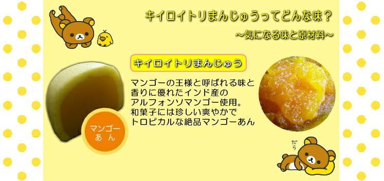 リラックマ・スイーツ・和菓子(お饅頭)