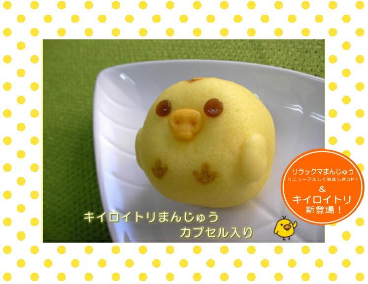 【リラックマ】キイロイトリまんじゅうカプセル入り(和菓子)