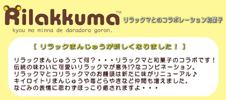 リラックマ・お菓子