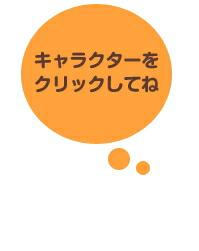 リラックマ・キャラクター紹介