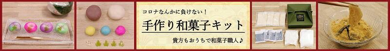手作り和菓子キットシリーズ