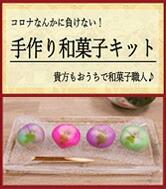 手作り和菓子キット・練り切り・わらび餅