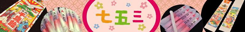 七五三・753・千歳飴・お祝い・ちとせあめ・イベント・記念撮影
