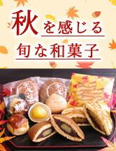 和菓子・秋・栗・南瓜・くり・かぼちゃ・最中・どら焼き・焼き菓子・秋の味覚・ギフト・贈り物・スイーツ