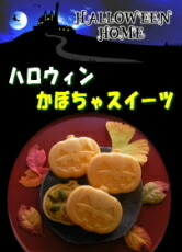 ハロウィン・南瓜・和菓子
