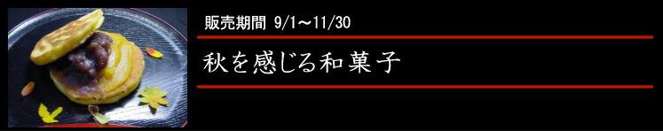 秋菓子・栗・かぼちゃ