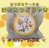 みつばちマーヤ・OEM/和菓子