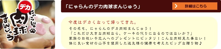 ねこ・猫・ネコ・お菓子・スイーツ・肉球まんじゅう・肉球饅頭
