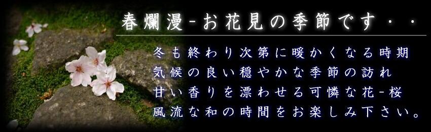 お花見・桜スイーツ