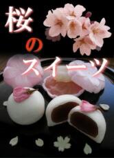 和菓子・さくら・桜・お花見・どら焼き・最中・薯蕷饅頭・上生菓子・羊羹巻き・ギフト・贈り物・スイーツ