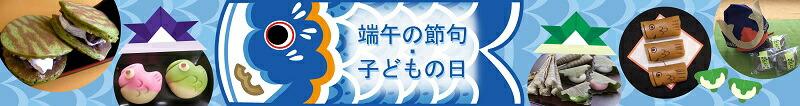 和菓子・端午の節句・こどもの日・抹茶・どら焼き・求肥餅・こいのぼり・鯉のぼり・上生菓子・練り切り・ギフト・スイーツ・贈り物