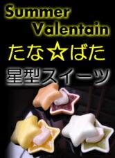 七夕・星型のお菓子