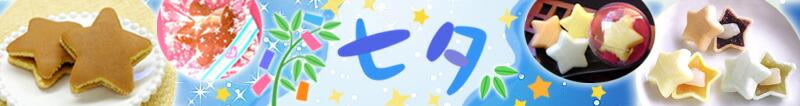 たなばた・七夕・和菓子・星・どら焼き・最中・もなか・スター・ギフト・贈り物