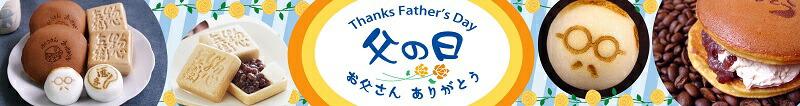 父の日・和菓子・コーヒー・どら焼き・お父さん・饅頭・最中