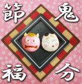 節分和菓子・鬼福饅頭・豆まき・恵方巻・どら焼き