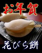 お年賀・和菓子