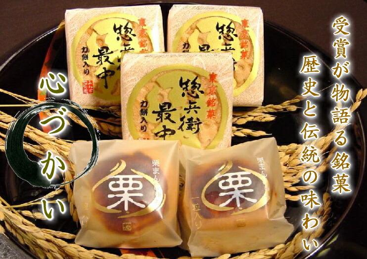 和菓子詰め