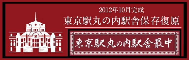東京駅・東京土産・和菓子
