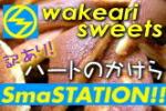 訳ありスイーツ・どら焼き・和菓子