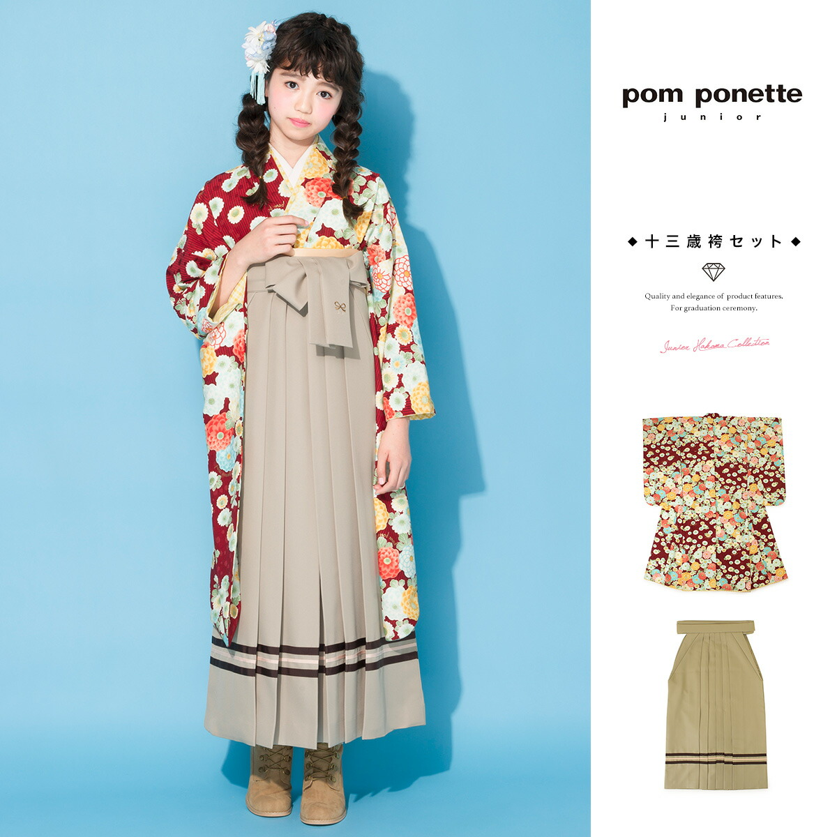人気ブランド『pomponette(ポンポネット)』卒業式向け着物・袴セット