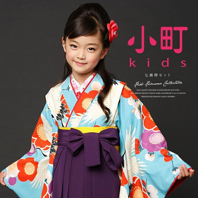 人気ブランド『小町kids』7歳女の子の祝着セット