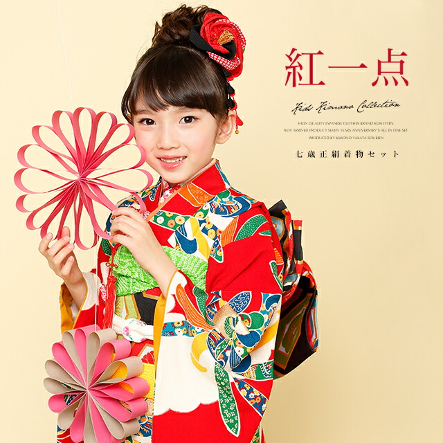 高級和装ブランド京都丸紅『紅一点』7歳の女の子の正絹祝着セット