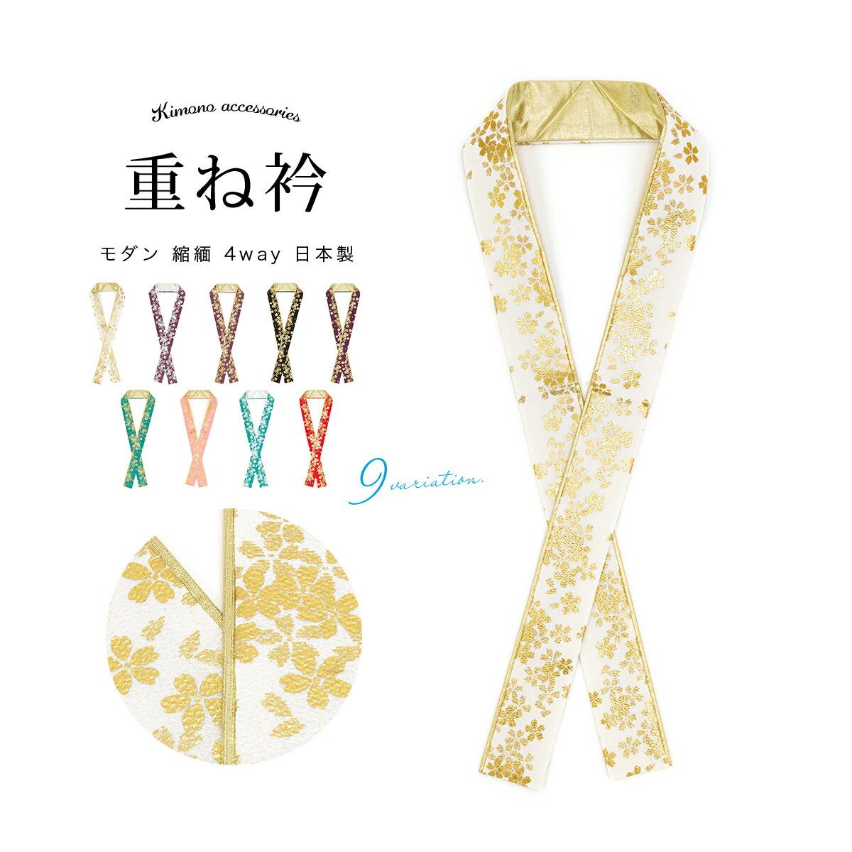 着物をオシャレに装う重ね衿(伊達襟)