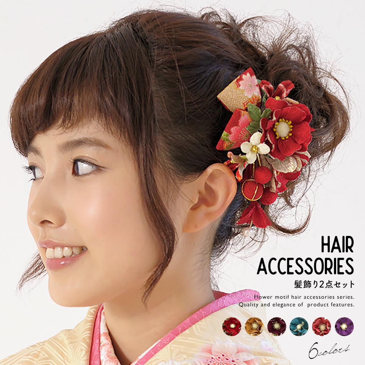 振袖向け髪飾り