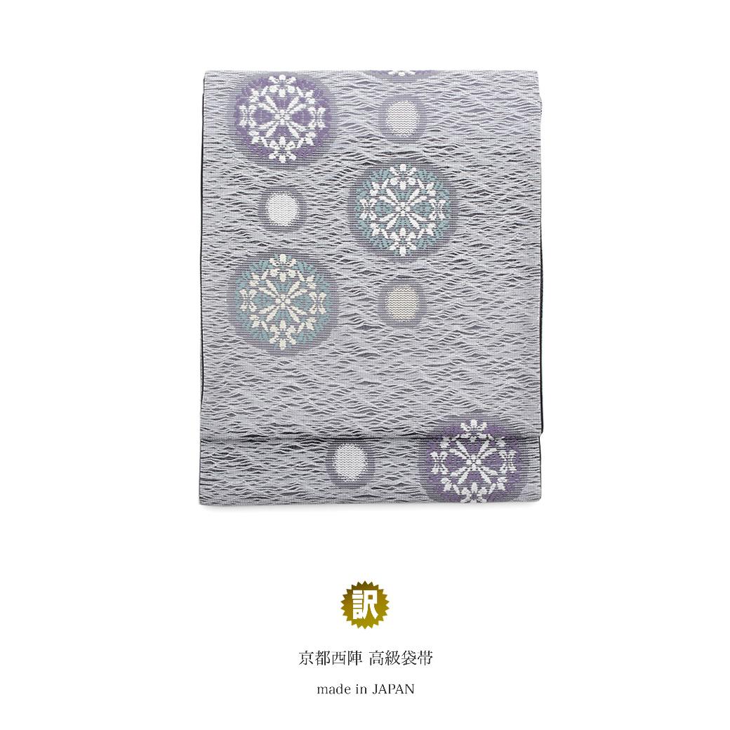 【訳あり】女性の着物を彩る西陣織りの日本製高級袋帯