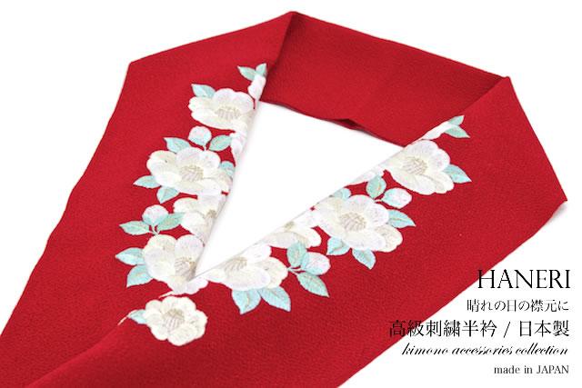 縮緬(ちりめん)風のモダン可愛い日本製刺繍半衿