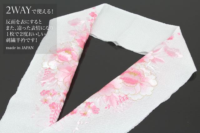 振袖、婚礼衣装向け半衿
