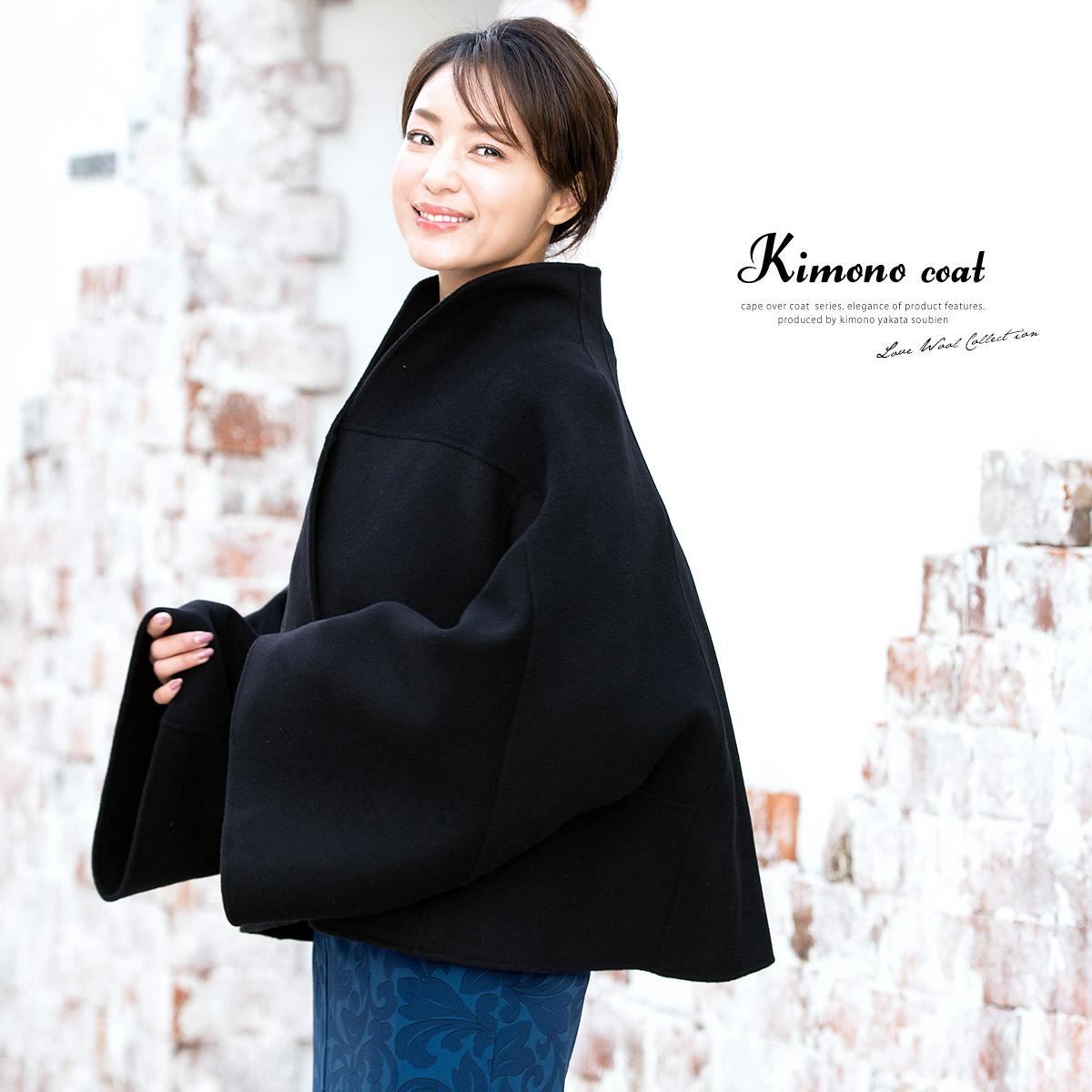 高級毛糸を使用した冬の着物用・和装用コート